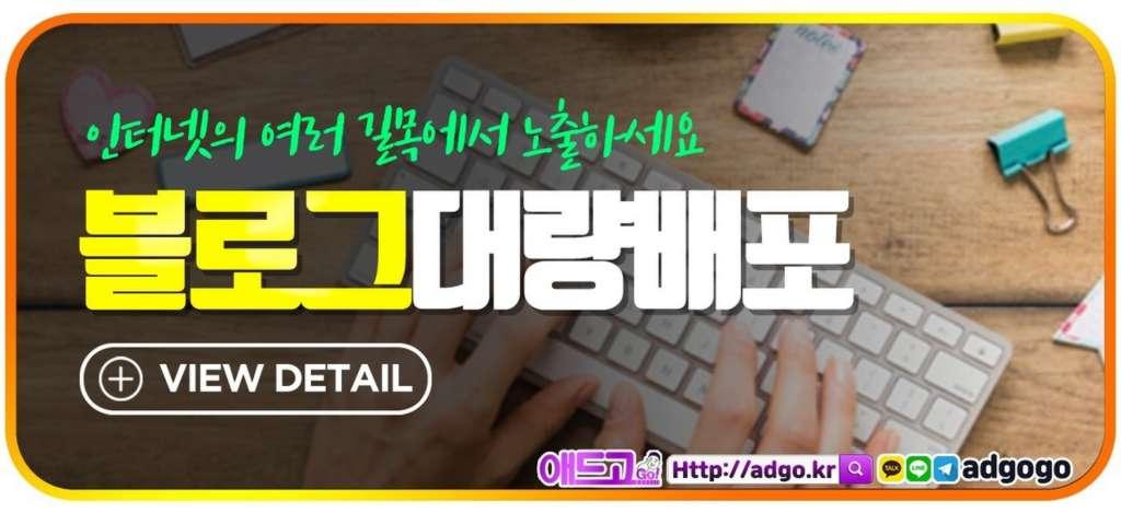 진주시바이럴블로그배포